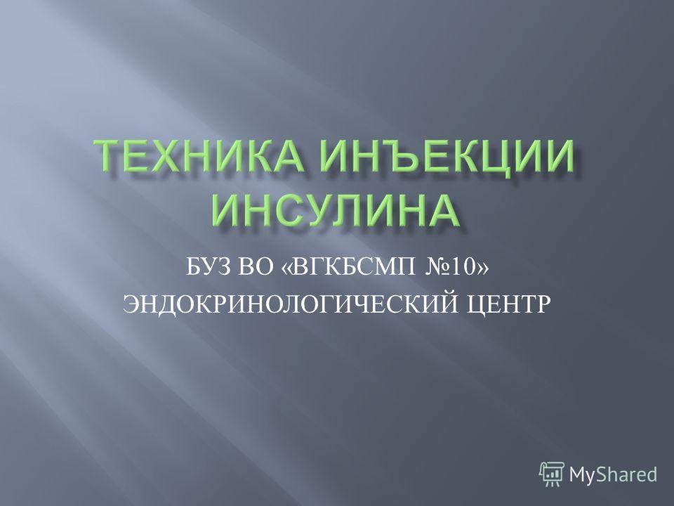 БУЗ ВО « ВГКБСМП 10» ЭНДОКРИНОЛОГИЧЕСКИЙ ЦЕНТР