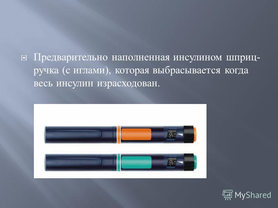 Предварительно наполненная инсулином шприц - ручка ( с иглами ), которая выбрасывается когда весь инсулин израсходован.