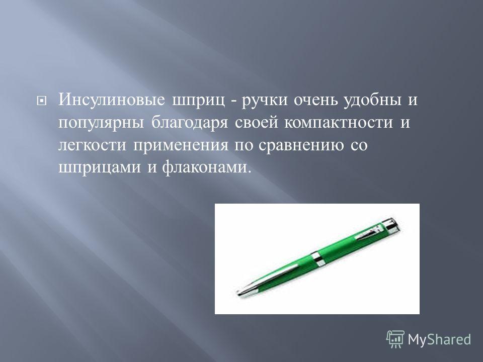 Инсулиновые шприц - ручки очень удобны и популярны благодаря своей компактности и легкости применения по сравнению со шприцами и флаконами.
