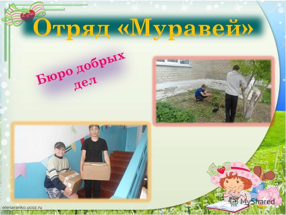 Отряд «Муравей» Бюро добрых дел