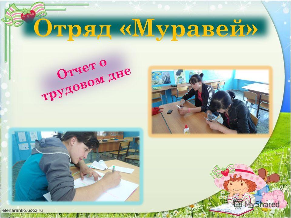 Отчет о трудовом дне Отряд «Муравей»