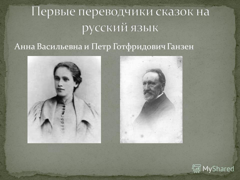 Анна Васильевна и Петр Готфридович Ганзен