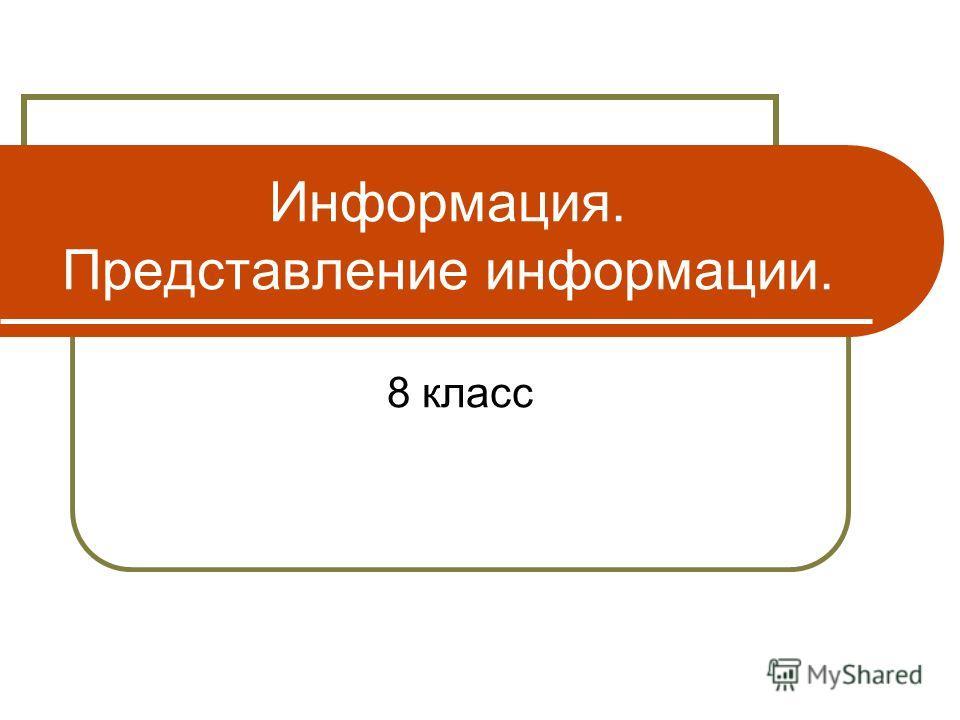 Информация. Представление информации. 8 класс