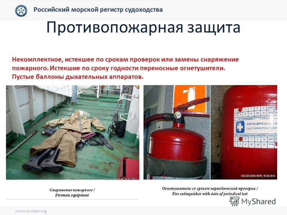 Противопожарная защита Российский морской регистр судоходства www.rs-class.org Некомплектное, истекшее по срокам проверок или замены снаряжение пожарного. Истекшие по сроку годности переносные огнетушители. Пустые баллоны дыхательных аппаратов.