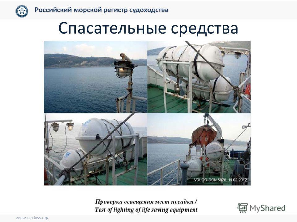 Спасательные средства Российский морской регистр судоходства www.rs-class.org
