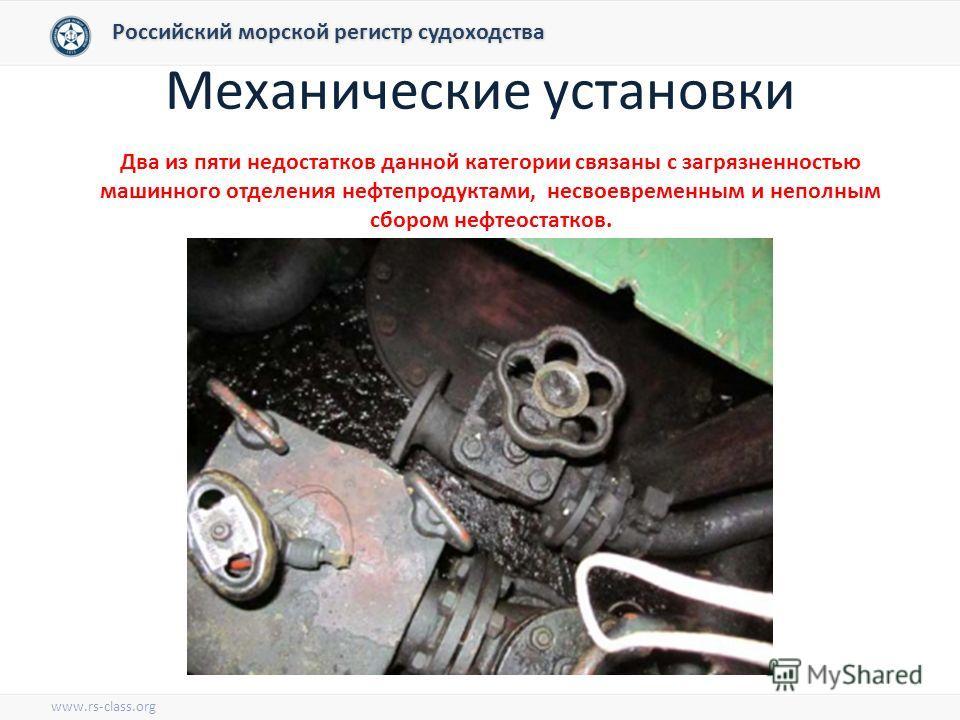 Механические установки Российский морской регистр судоходства www.rs-class.org Два из пяти недостатков данной категории связаны с загрязненностью машинного отделения нефтепродуктами, несвоевременным и неполным сбором нефтеостатков.