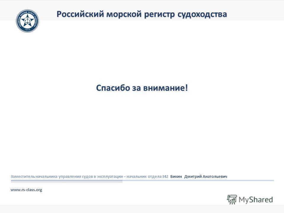 www.rs-class.org Спасибо за внимание! Заместитель начальника управления судов в эксплуатации – начальник отдела 342 Бикин Дмитрий Анатольевич