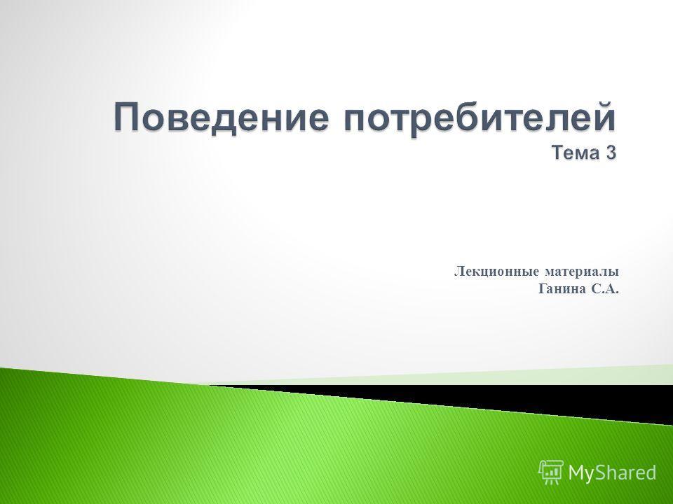 Лекционные материалы Ганина С. А.