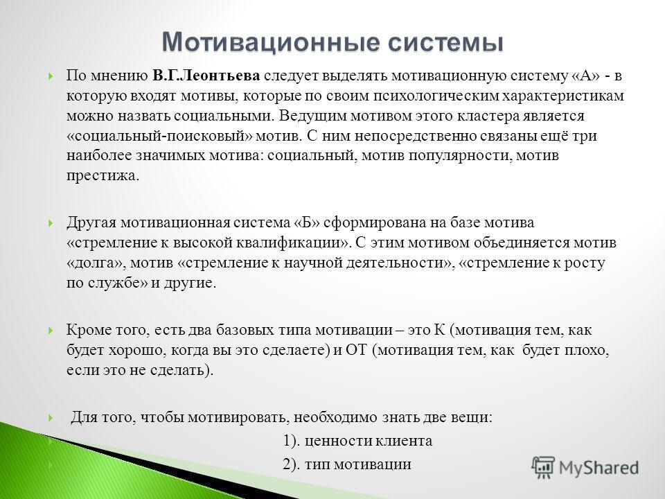По мнению В. Г. Леонтьева следует выделять мотивационную систему « А » - в которую входят мотивы, которые по своим психологическим характеристикам можно назвать социальными. Ведущим мотивом этого кластера является « социальный - поисковый » мотив. С