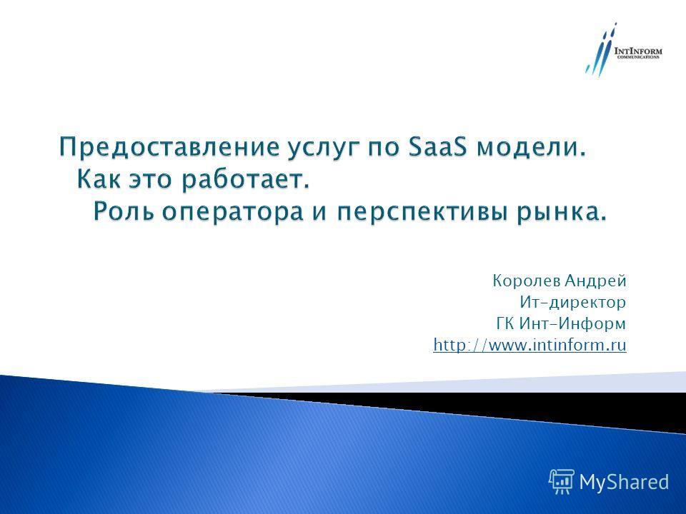 Королев Андрей Ит-директор ГК Инт-Информ http://www.intinform.ru