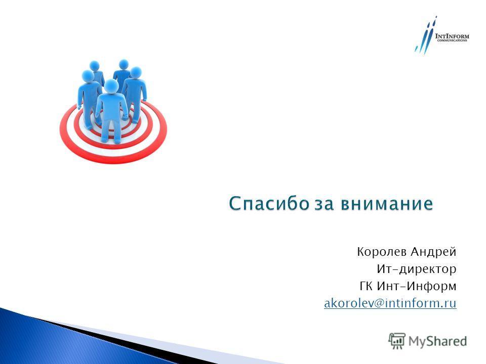 Королев Андрей Ит-директор ГК Инт-Информ akorolev@intinform.ru