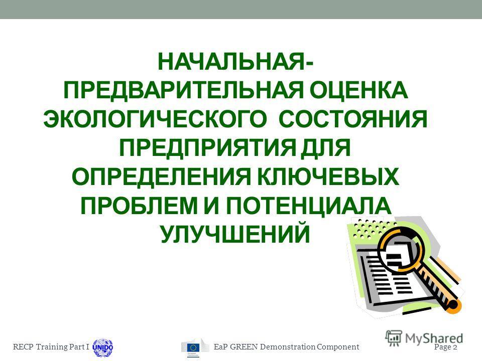 UNIDO RECP TRAINING PROGRAMME: PART I МОДУЛЬ 5: НАЧАЛЬНАЯ ОЦЕНКА ПРЕДПРИЯТИЯ RECP Training Part I 1 Грузия, город Тбилиси 14-18 апреля, 2014 г.
