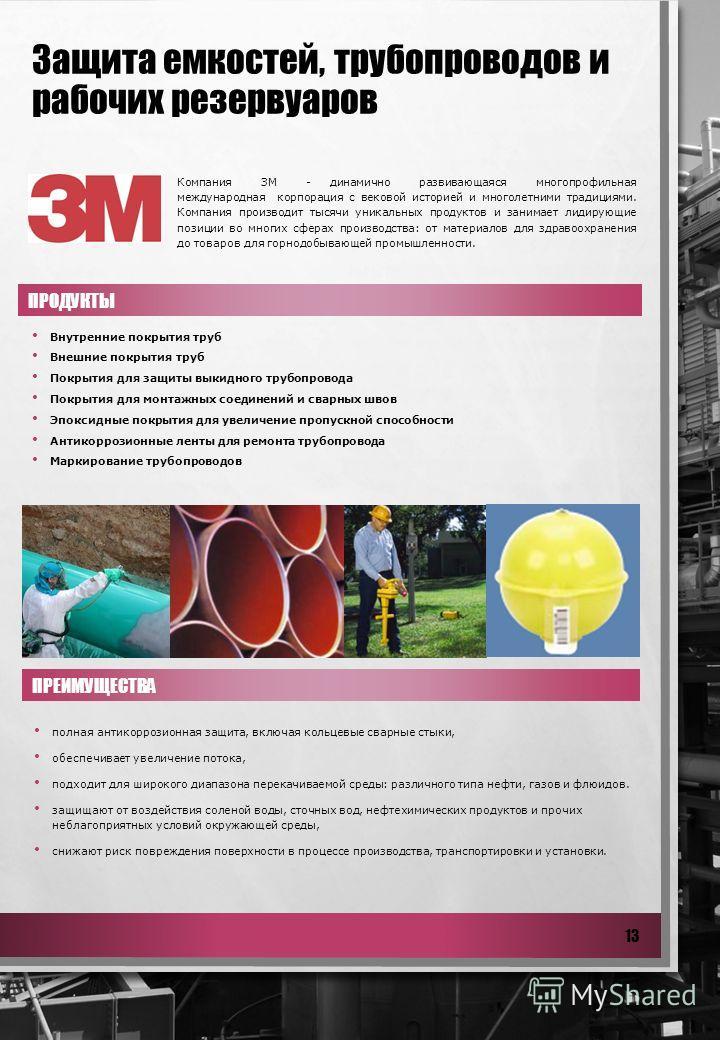 Защита емкостей, трубопроводов и рабочих резервуаров Компания ЗМ - динамично развивающаяся многопрофильная международная корпорация с вековой историей и многолетними традициями. Компания производит тысячи уникальных продуктов и занимает лидирующие по