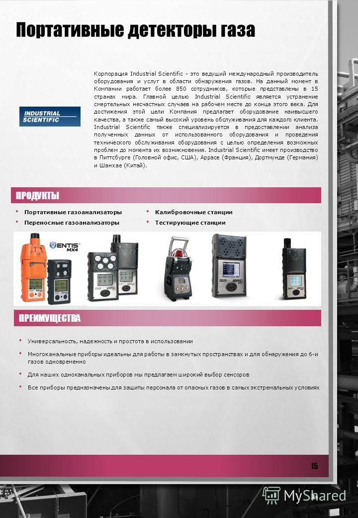 Портативные детекторы газа Корпорация Industrial Scientific - это ведущий международный производитель оборудования и услуг в области обнаружения газов. На данный момент в Компании работает более 850 сотрудников, которые представлены в 15 странах мира