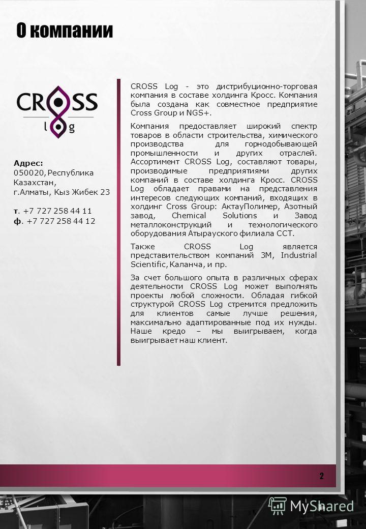 О компании CROSS Log - это дистрибуционно-торговая компания в составе холдинга Кросс. Компания была создана как совместное предприятие Cross Group и NGS+. Компания предоставляет широкий спектр товаров в области строительства, химического производства