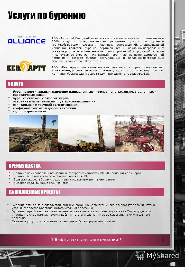Услуги по бурению ТОО «Industrial Energy Alliance» – казахстанская компания, образованная в 2008 году и предоставляющая различные услуги по бурению горнодобывающих, газовых и нефтяных месторождений. Специализацией компании является бурение вертикальн