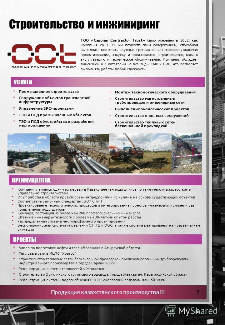 Строительство и инжиниринг ТОО «Caspian Contractor Trust» было основано в 2002, как компания со 100%-ым казахстанским содержанием, способная выполнить все этапы крупных промышленных проектов, включая проектирование, закупку и производство, строительс