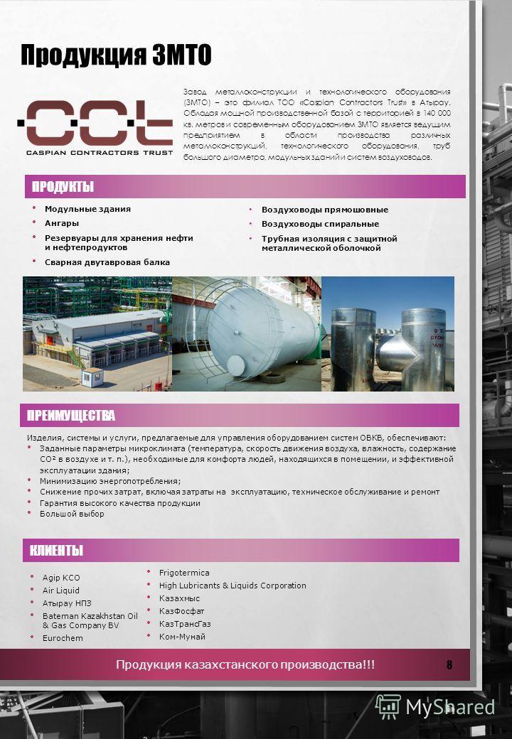 Продукция ЗМТО Завод металлоконструкции и технологического оборудования (ЗМТО) – это филиал ТОО «Сaspian Contractors Trust» в Атырау. Обладая мощной производственной базой с территорией в 140 000 кв. метров и современным оборудованием ЗМТО является в