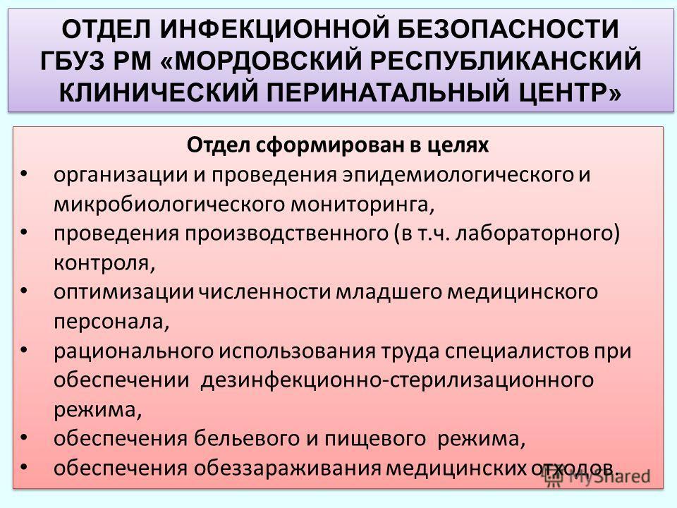ОТДЕЛ ИНФЕКЦИОННОЙ БЕЗОПАСНОСТИ ГБУЗ РМ «МОРДОВСКИЙ РЕСПУБЛИКАНСКИЙ КЛИНИЧЕСКИЙ ПЕРИНАТАЛЬНЫЙ ЦЕНТР» ОТДЕЛ ИНФЕКЦИОННОЙ БЕЗОПАСНОСТИ ГБУЗ РМ «МОРДОВСКИЙ РЕСПУБЛИКАНСКИЙ КЛИНИЧЕСКИЙ ПЕРИНАТАЛЬНЫЙ ЦЕНТР» Отдел сформирован в целях организации и проведен