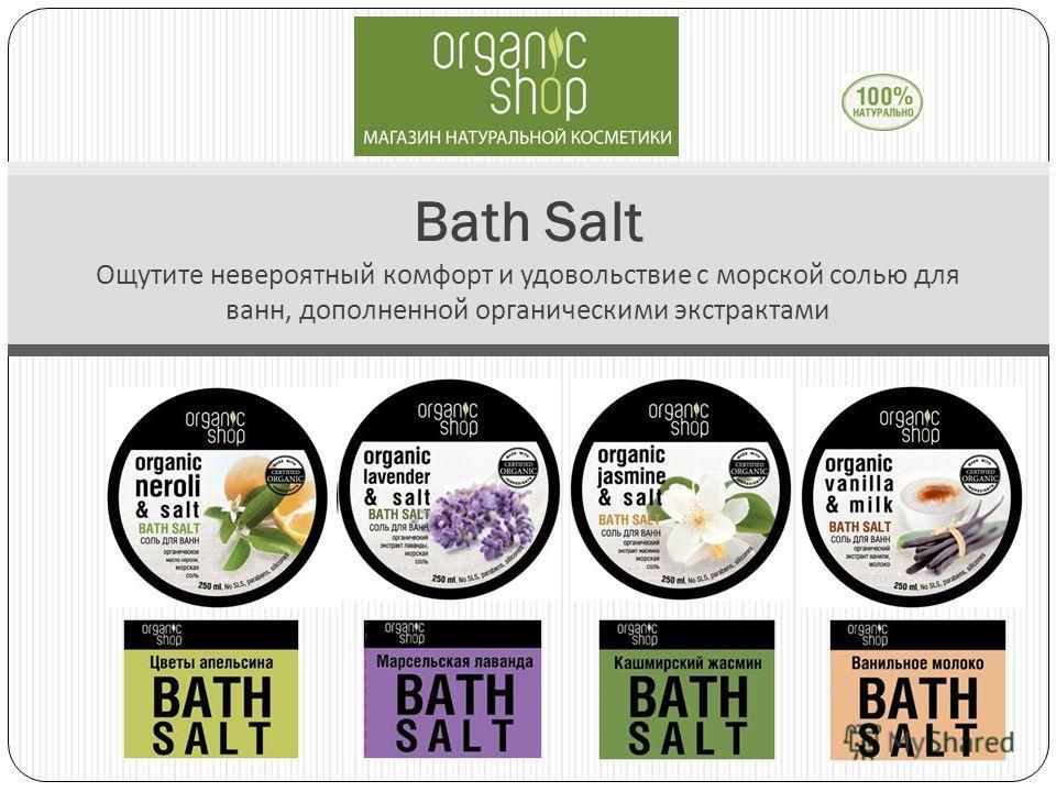 Bath Salt Ощутите невероятный комфорт и удовольствие с морской солью для ванн, дополненной органическими экстрактами
