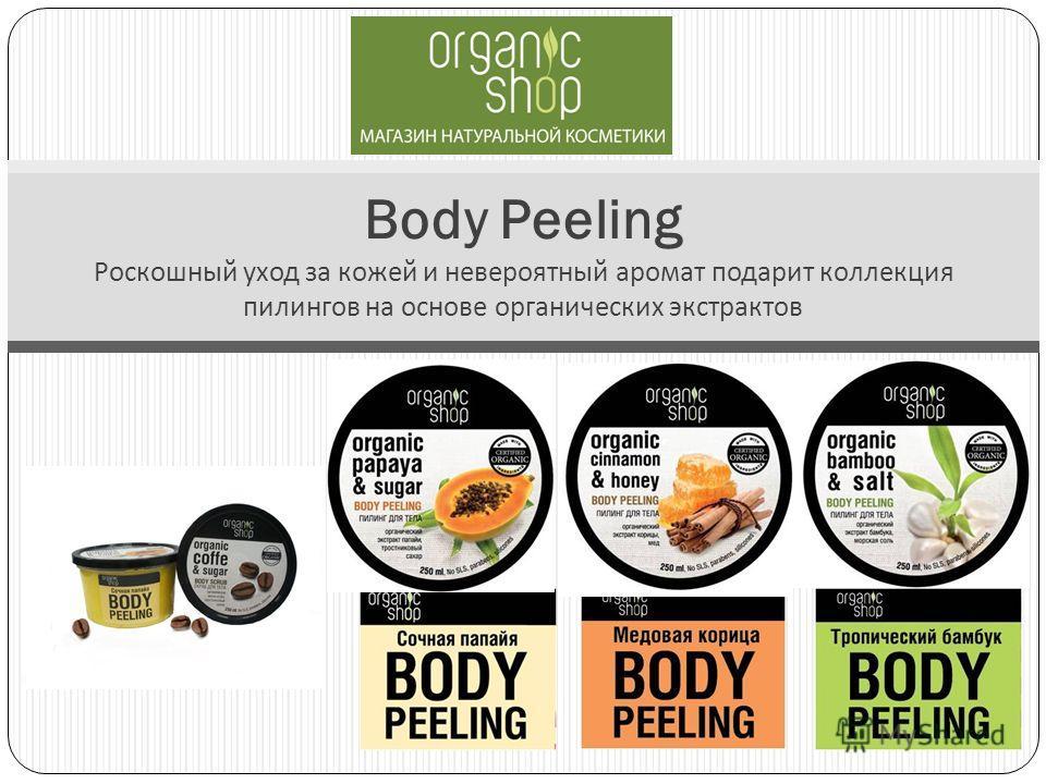 Body Peeling Роскошный уход за кожей и невероятный аромат подарит коллекция пилингов на основе органических экстрактов
