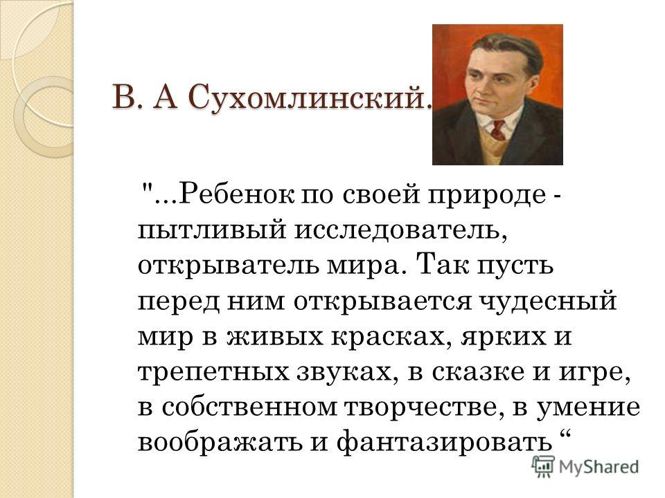 В. А Сухомлинский.