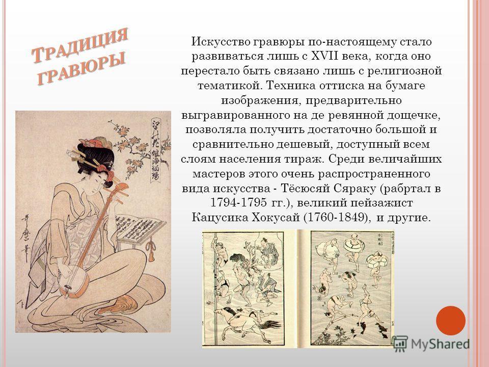 Т Р А Д И Ц И Я Г Р А В Ю Р Ы Искусство гравюры по-настоящему стало развиваться лишь с XVII века, когда оно перестало быть связано лишь с религиозной тематикой. Техника оттиска на бумаге изображения, предварительно выгравированного на деревянной доще
