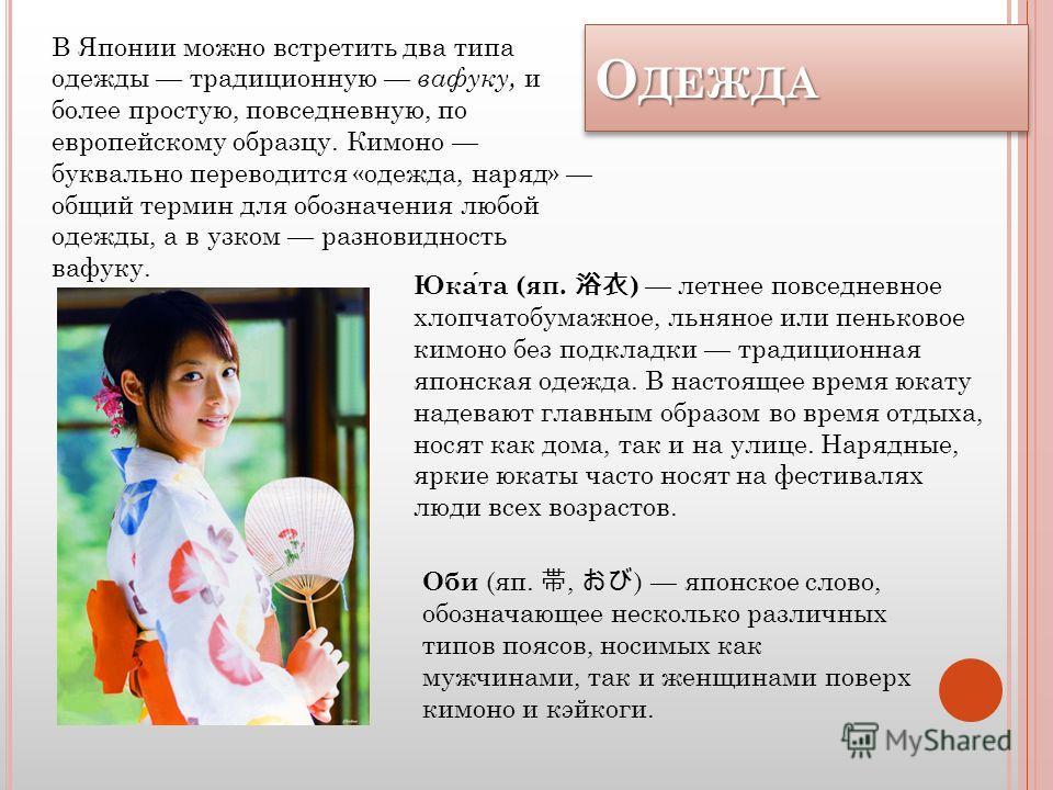 О ДЕЖДА ОДЕЖДА В Японии можно встретить два типа одежды традиционную вафуку, и более простую, повседневную, по европейскому образцу. Кимоно буквально переводится «одежда, наряд» общий термин для обозначения любой одежды, а в узком разновидность вафук
