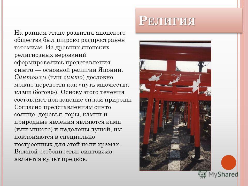На раннем этапе развития японского общества был широко распространён тотемизм. Из древних японских религиозных верований сформировались представления синто основной религии Японии. Синтоизм (или синто ) дословно можно перевести как «путь множества ка