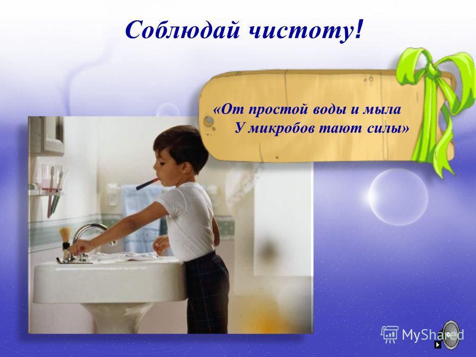 Соблюдай Больше Нет вредным Правильно Закаляйся Сочетай Формула здоровья двигайся! труд и отдых! питайся! чистоту! привычкам!