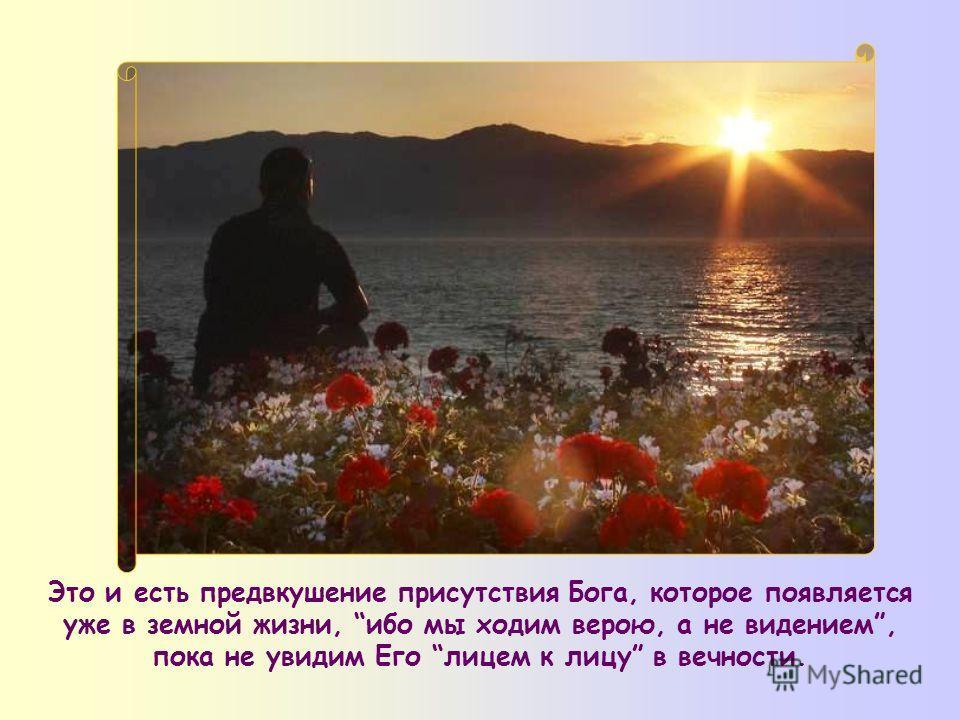 И вот плод этой чистоты, которую приходится постоянно завоёвывать: мы можем видеть Бога, то есть понимать, как Он действует в нашей жизни и в истории, слышать Его голос в своём сердце и ощущать Его присутствие в бедных, в Евхаристии, в Его слове, в б