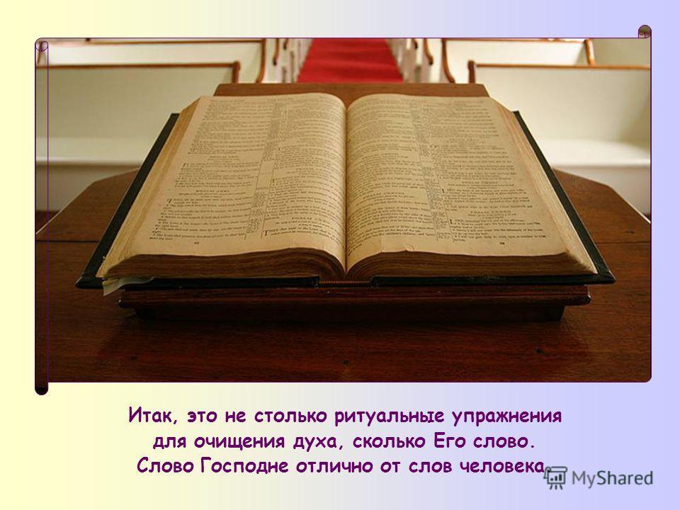 Прежде всего, по мнению Иисуса, существует самое главное средство очищения: Вы уже очищены через слово, которое Я проповедал вам.