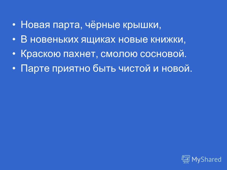 Схема маршрута Станция «Грязнулька» Город «Лентяйск» Полустанок «Угадай-ка» Станция «Бережливых» Город «Чистоты и Порядка
