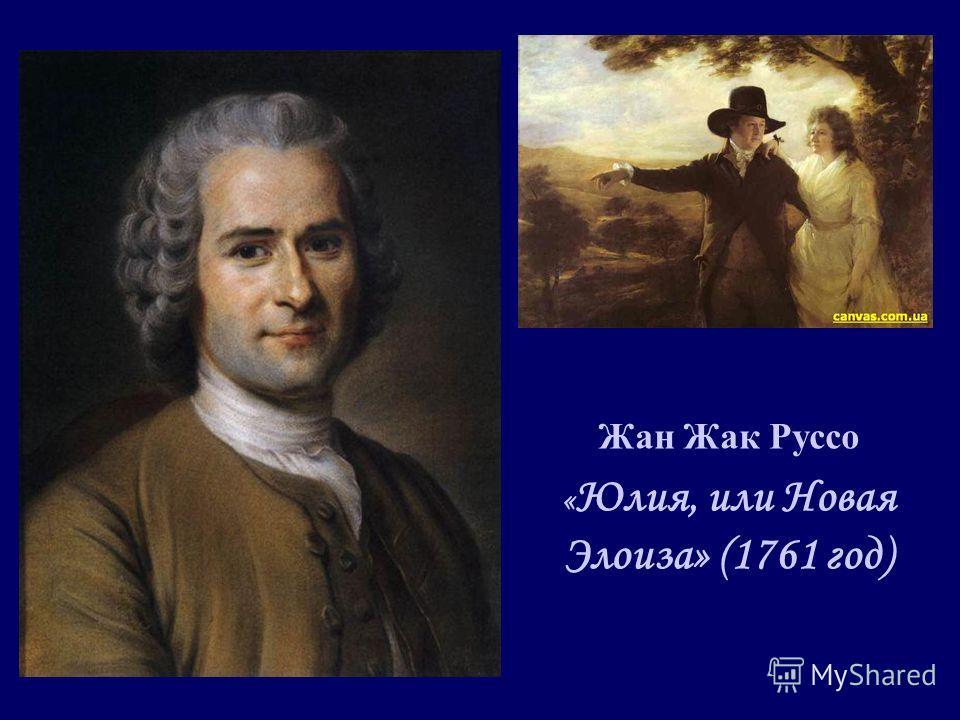 Жан Жак Руссо « Юлия, или Новая Элоиза» (1761 год)
