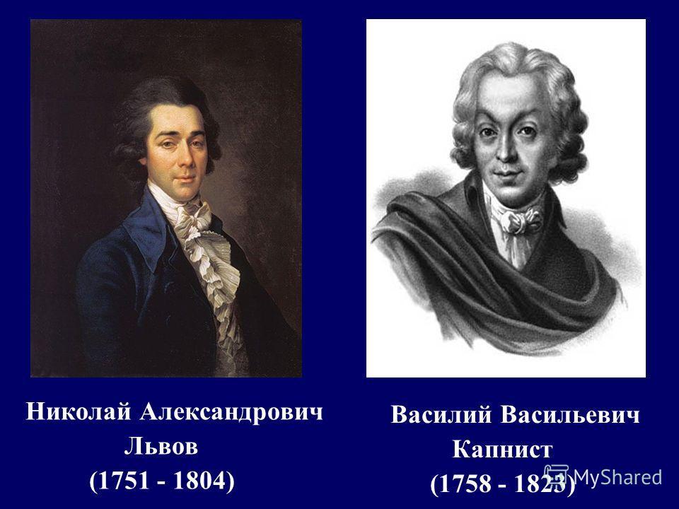 Николай Александрович Львов (1751 - 1804) Василий Васильевич Капнист (1758 - 1823)