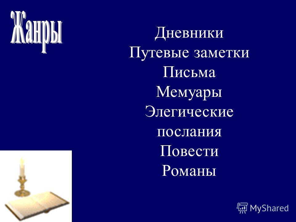 Дневники Путевые заметки Письма Мемуары Элегические послания Повести Романы