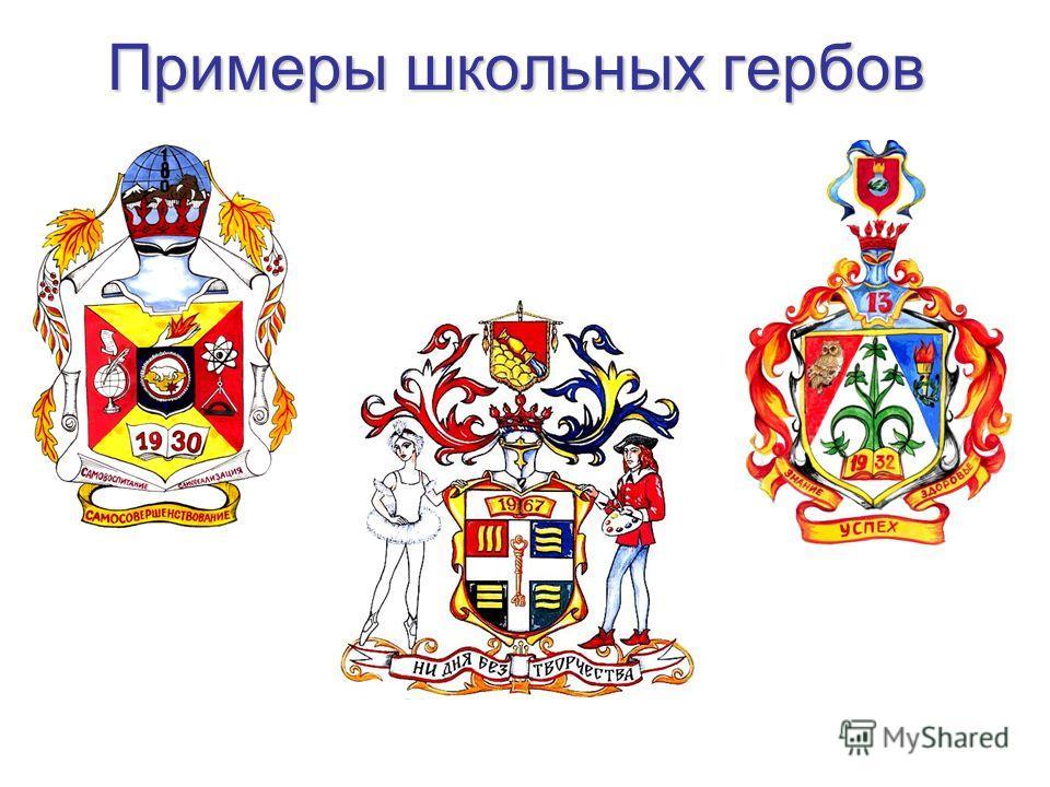Примеры школьных гербов