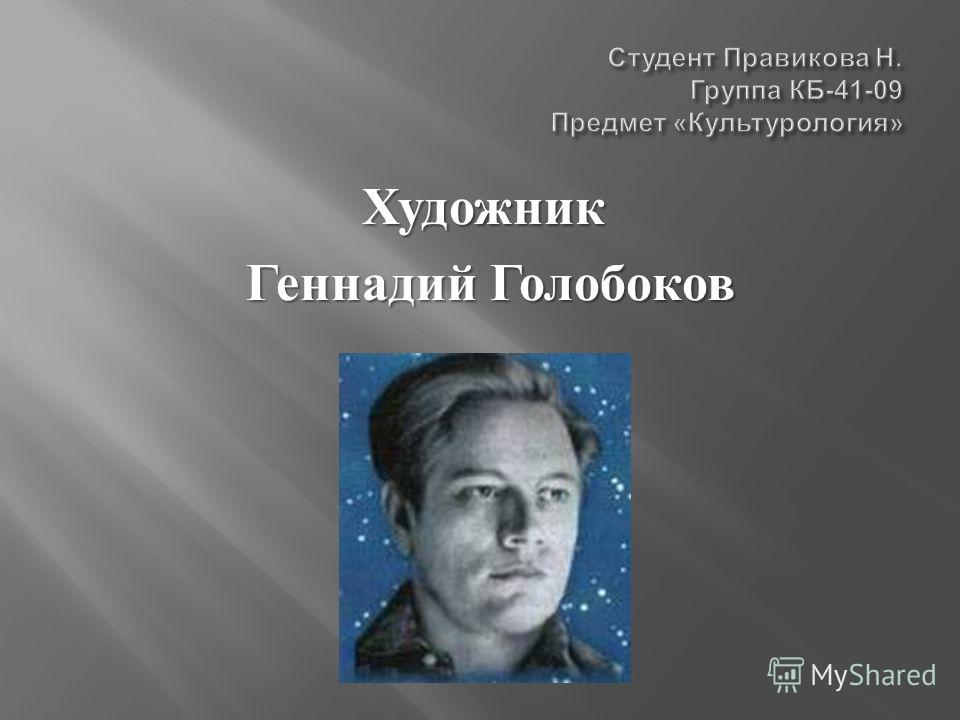 Художник Геннадий Голобоков Геннадий Голобоков