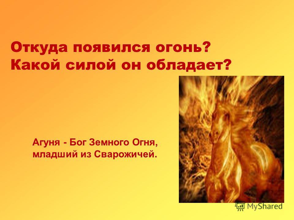 Откуда появился огонь? Какой силой он обладает? Агуня - Бог Земного Огня, младший из Сварожичей.