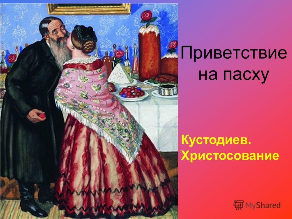 Приветствие на пасху Кустодиев. Христосование