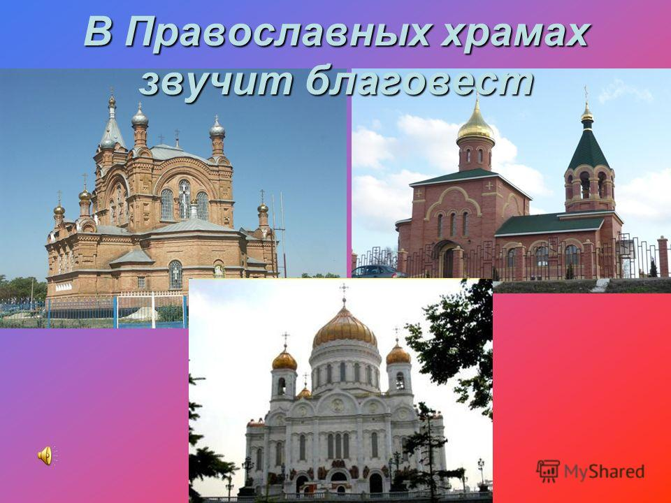 В Православных храмах звучит благовест