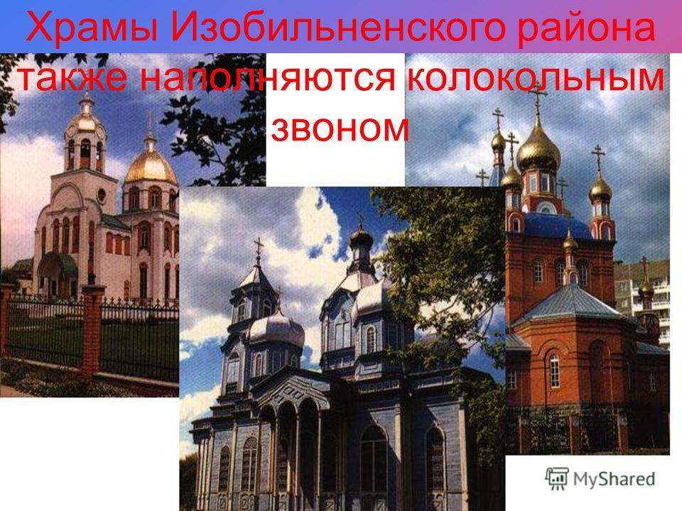 Храмы Изобильненского района также наполняются колокольным звоном