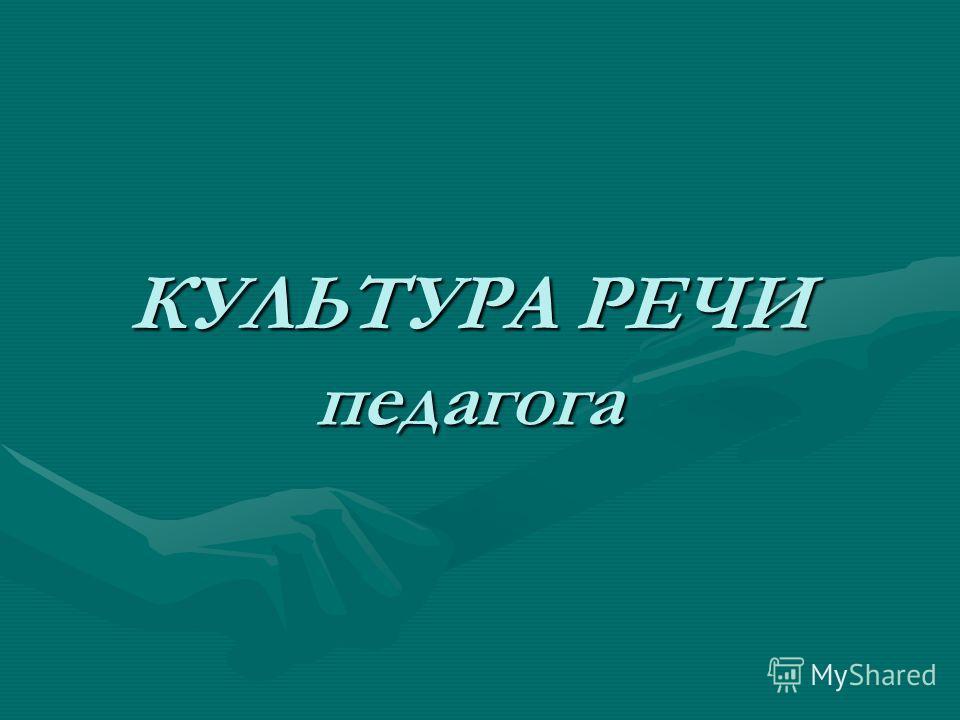 КУЛЬТУРА РЕЧИ педагога