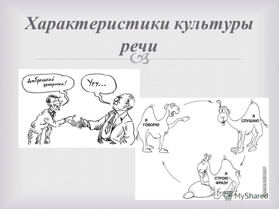 Характеристики культуры речи