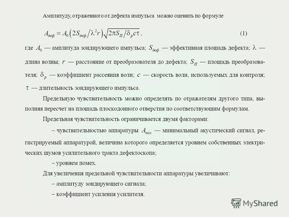 Амплитуду, отраженного от дефекта импульса можно оценить по формуле
