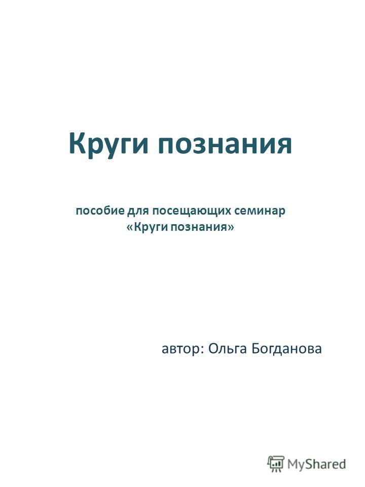Круги познания пособие для посещающих семинар «Круги познания» автор: Ольга Богданова