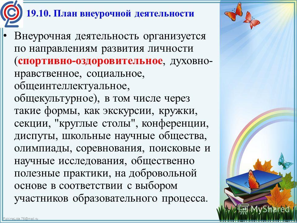 FokinaLida.75@mail.ru 19.10. План внеурочной деятельности Внеурочная деятельность организуется по направлениям развития личности (спортивно-оздоровительное, духовно- нравственное, социальное, общеинтеллектуальное, общекультурное), в том числе через т
