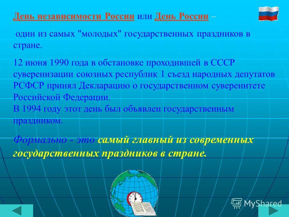День независимости России или День России – один из самых