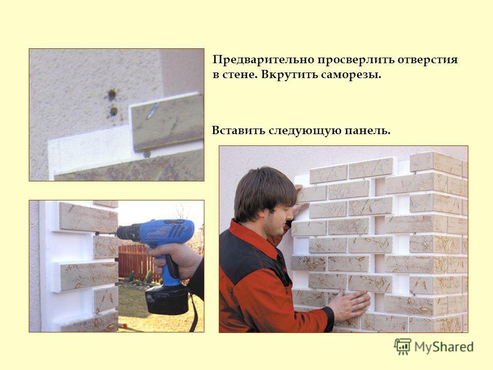 Предварительно просверлить отверстия в стене. Вкрутить саморезы. Вставить следующую панель.