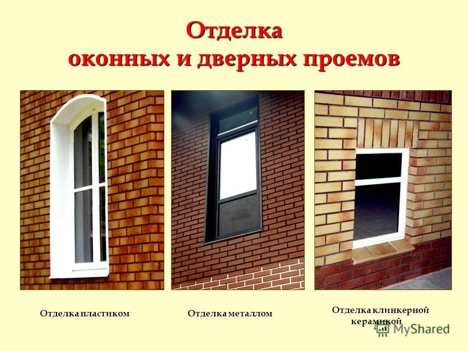 Отделка оконных и дверных проемов Отделка пластиком Отделка металлом Отделка клинкерной керамикой